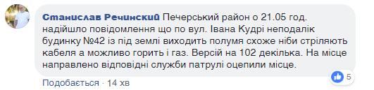 В центре Киева прогремел взрыв: что известно