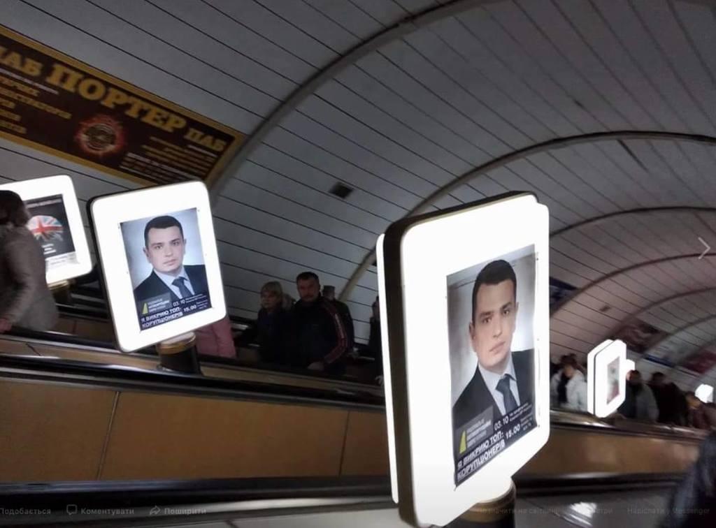 Скандальная реклама Сытника в метро: обвинен замглавы СБУ