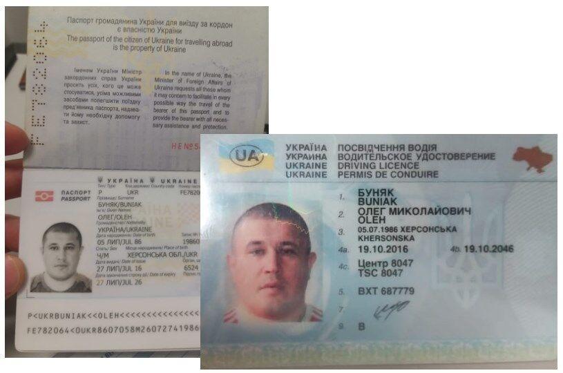 Олег БУНЯК - паспорт та права