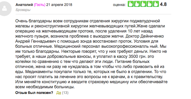 Поборы в тысячи гривен: как украинцев обирают в больницах