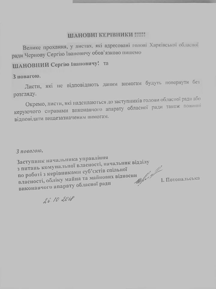 ''Холоп низко кланяется'': чиновники Харькова оскандалились с правилами для народа