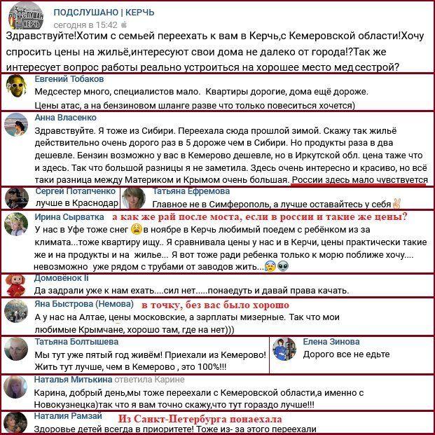 Новости Крымнаша. Один на один в*тники признаются, что дико разочарованы, но в толпе снова становятся стадом