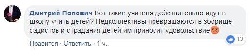 """""""Збіговисько садистів"""": у мережі розгорівся скандал навколо школи на Львівщині"""