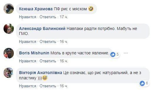 ''Рис із м'ясцем'': у Києві популярний супермаркет розлютив мережу
