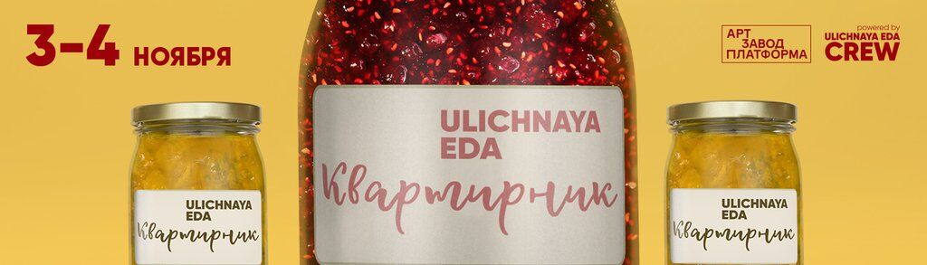 Последняя Ulichnaya Eda года: что ждет гостей фестиваля