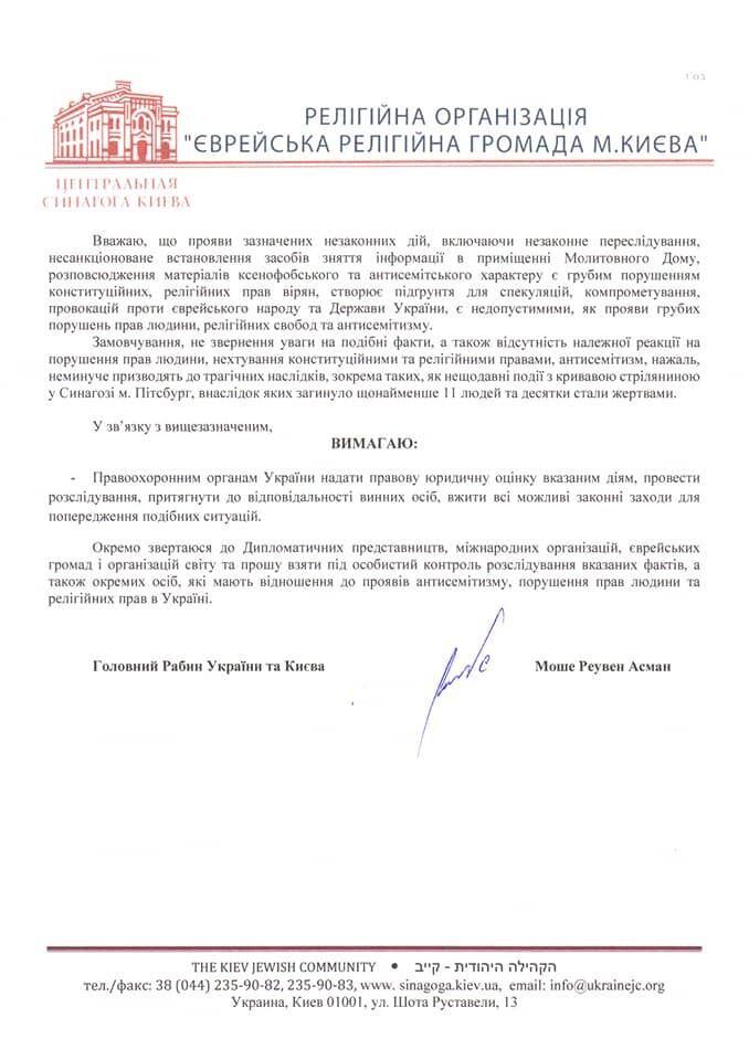 Заявление главного раввина Украины