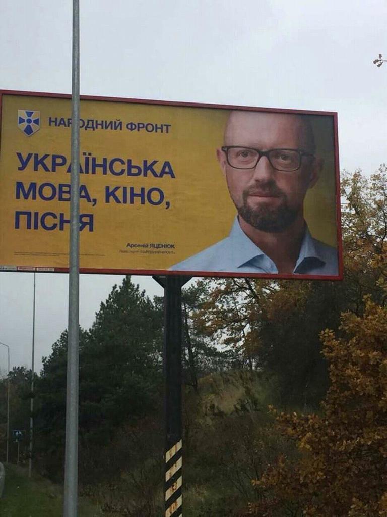 Реклама Арсенія Яценюка