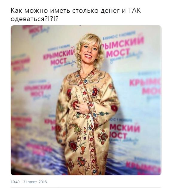 ''Штора з готелю'': в мережі висміяли Захарову