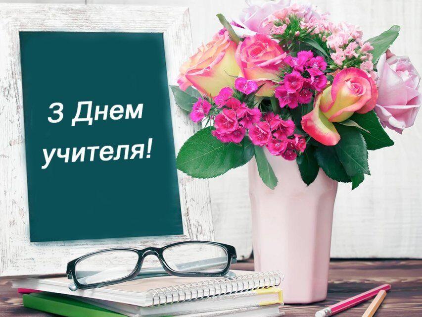 День учителя 2018: как оригинально поздравить