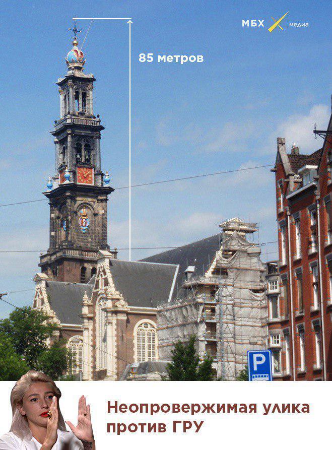 Самый высокий шпиль в Амстердаме — 85 метров