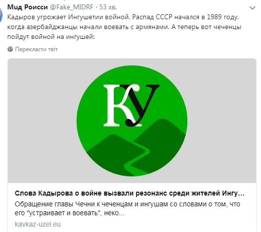 Развал России начался? Кадыров пригрозил войной Ингушетии