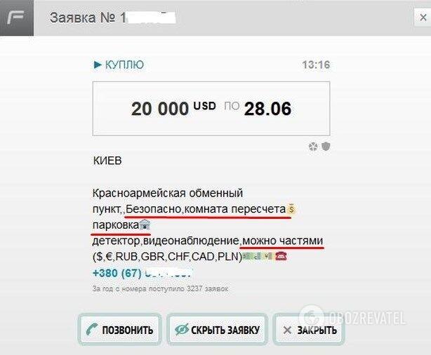 """Обмен валют предлагают во всех районах Киева и, конечно же, """"гарантируют безопасность""""."""