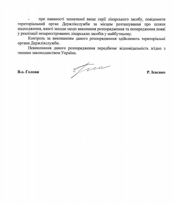 В Україні заборонили популярні ліки від застуди