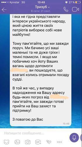 СМС з погрозами суддям