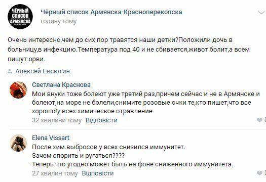 Новости Крымнаша. Подвиги оккупантов в Крыму