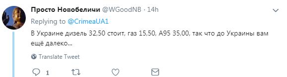 Крымчане возмутились повышением цен на бензин