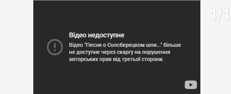 Видео с песней Слепакова об отравителях Скрипаля удалено из сети