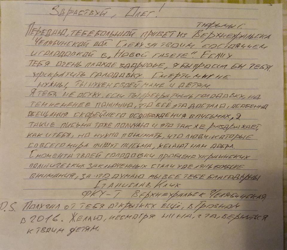 Письмо Станислава Клыха Олегу Сенцову