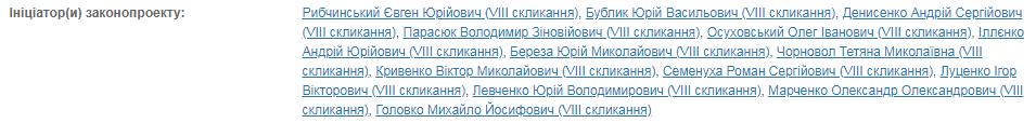 ''На крови украинцев делают бизнес'': нардепы решили наказать звезд-предателей