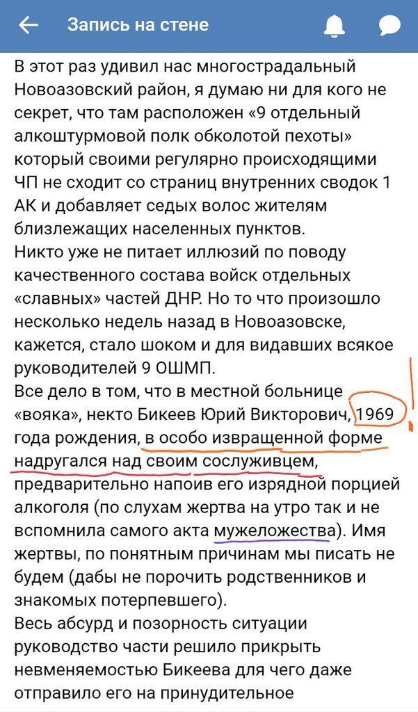 Террорист ''ДНР'' изнасиловал ''сослуживца''