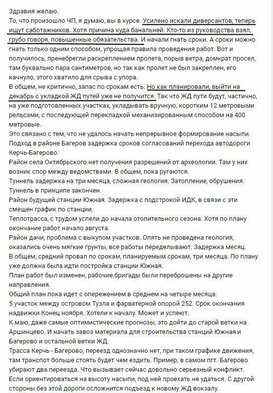 Разрушение Крымского моста: всплыли тайные данные