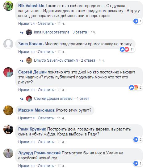 ''Убий ж*да!'' Метро Києва загриміло у скандал