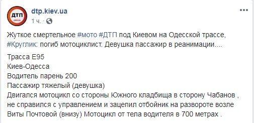 ''Мотоцикл от тела в 700 м'': под Киевом произошло кровавое ДТП