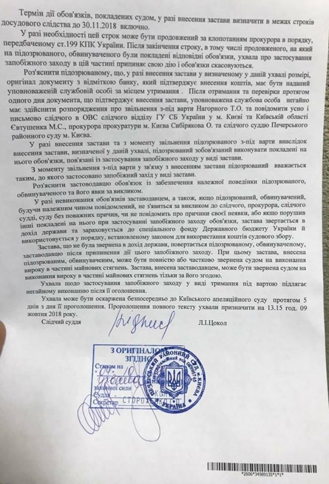 Бывшего мужа известной украинской гимнастки посадили в СИЗО: все подробности