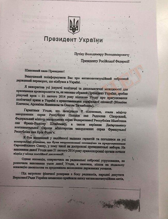 """""""Введи войска!'' Опубликовано скандальное письмо Януковича Путину"""