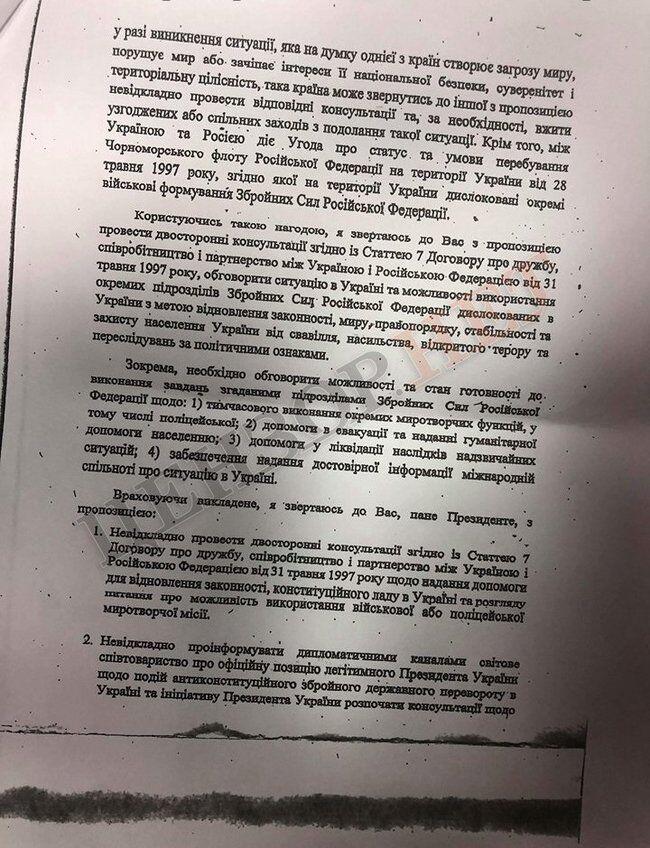 Лист Януковича до Путіна