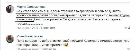 """В Армянске признались в действии """"загадочного яда"""""""
