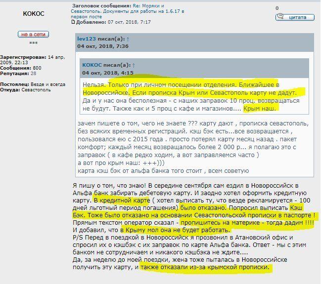 Новости Крымнаша. Украина была фантастикой, а Россия стала свалкой истории