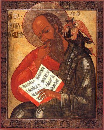 Кончина апостола Іоана Богослова: чого не можна робити цього дня