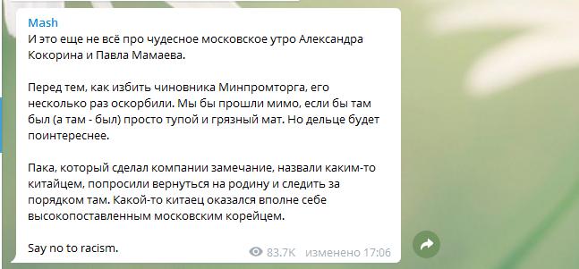 Футболисты сборной РФ избили чиновника