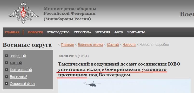 """Повідомлення Міноборони РФ про знищення складу """"умовного противника"""""""