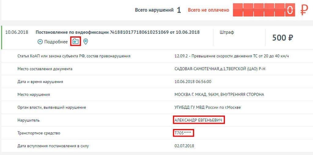 Чепига и Мишкин спалились на тайной сделке