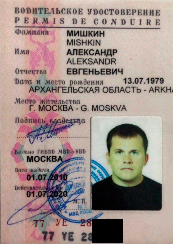 водительское удостоверение Александра Мишкина