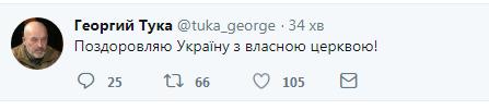 Тука объявил о Томосе для Украины