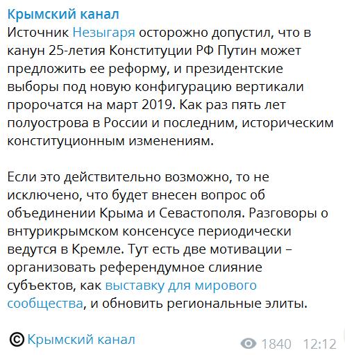 Референдум Путина