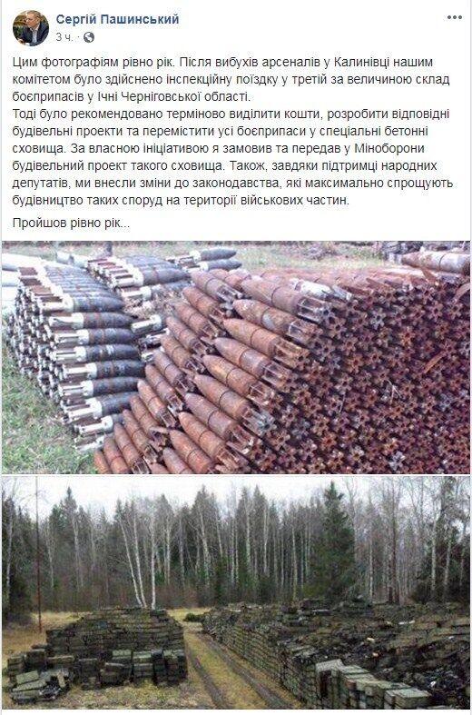 Вбросил фейк: Пашинский опозорился из-за поста об Ичне