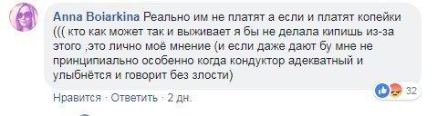 В Киеве обманывают пассажиров общественного транспорта