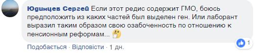 Захарова зганьбилася ''вульгарним'' фото з дачі
