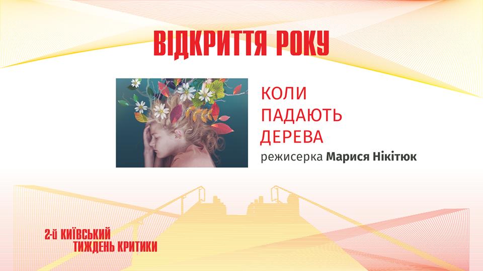 Названо кращий український фільм року