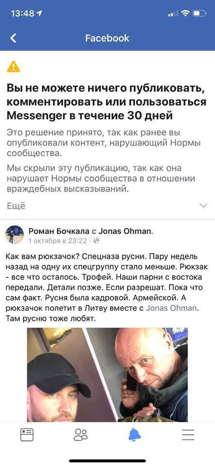 Украинского журналиста наказали за пост о РФ