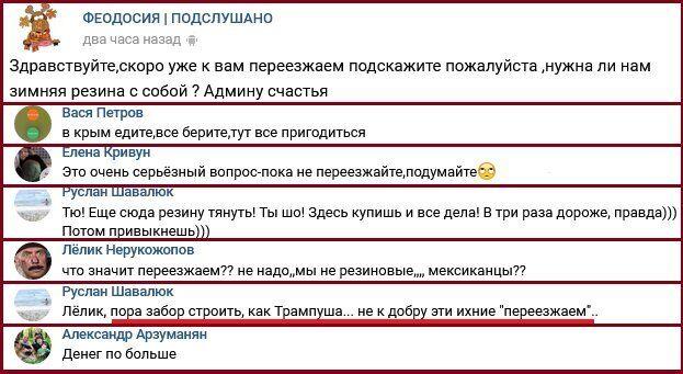 Новости Крымнаша. Самая ярая в*та — это потомки тех, кого заселили в наши дома!