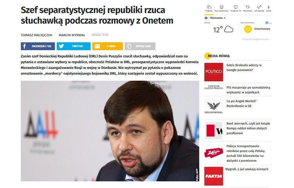 Скандальне інтерв'ю Пушилна польському ресурсу