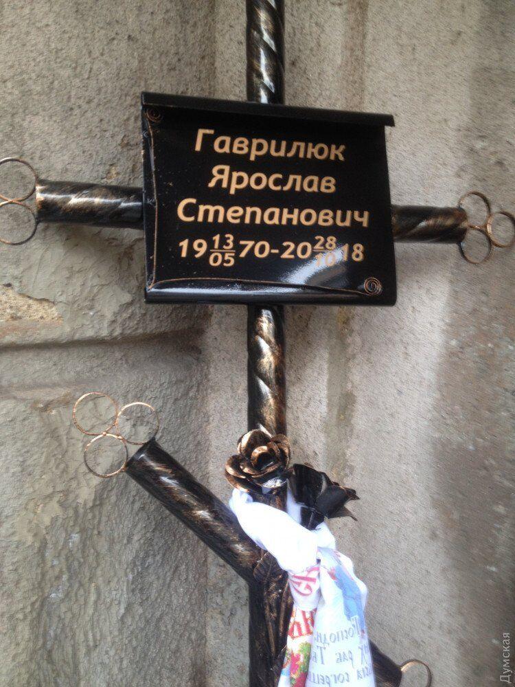Похороны Ярослава Гаврилюка