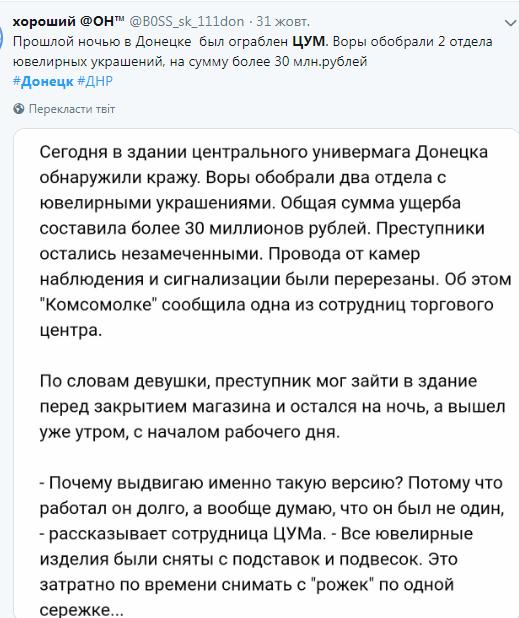 У Донецьку пограбували ЦУМ на $1,8 млн