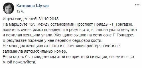''Женщина ногу сломала'': в Киеве в маршрутке покалечились люди