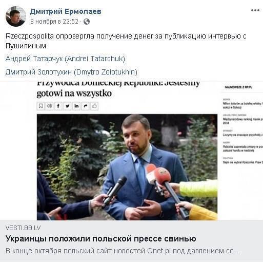 Об ушах российской ''сварки'' в нагнетании украинско-польских отношений